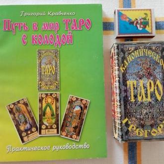Книга *Путь в мир ТАРО с колодой Грегори*+ колода карт