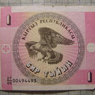 Киргизия, 1 тыйын 1993 г