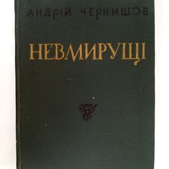 Невмирущi - Андрiй Чернышов -