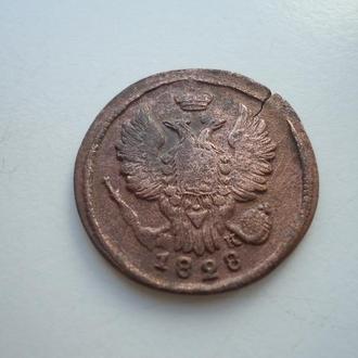 1 копейка 1828 года.