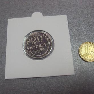 ссср 20 копеек 1929 серебро №479