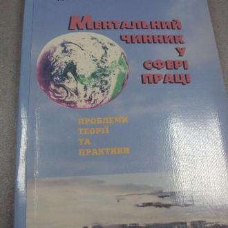 книга богиня ментальний чинник у сфері праці київ 2003 №48
