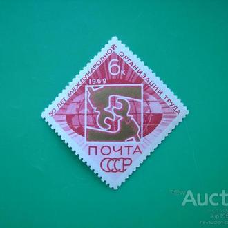 СССР 1969 50 лет МОТ MNH
