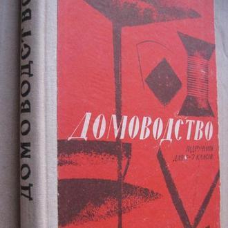 Учебник СССР для 5-7 классов восьмилетней школы (на украинском языке)
