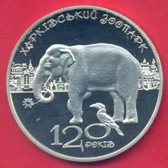 Монеты Украина 2 грн Харьковский  зоопарк 2015 г