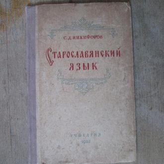 Никифоров. Старославянский язык. 1952