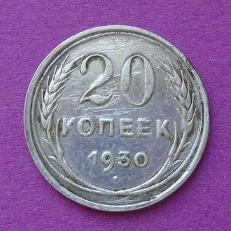 СССР 20 копеек 1930 г. , серебро.