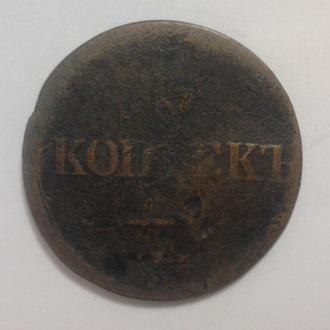 5 копеек 1838 ЕМ-НА