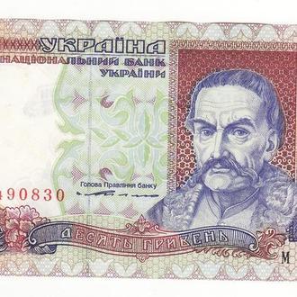 10 гривен 1994 шрифт Times New серия МВ Украина 2й выпуск, БМДУ AUNC редкая