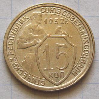 СССР_ 15 копеек 1932 года  оригинал с оборота