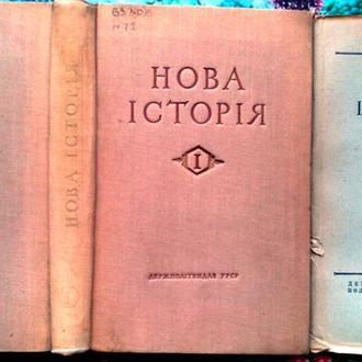 Нова історія.  Том перший 1640 - 1789 .  під ред. проф. Б.Ф. Поршнева,  1952 р