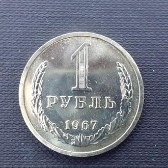 1 рубль 1967 год СССР годовик
