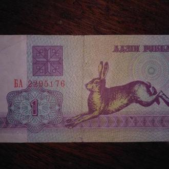 1 белорусский рубль