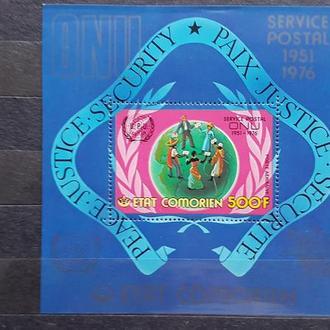 Коморские о-ва 1976 25 лет почтовым службам ООН Михель = 5 евро БЛОК**