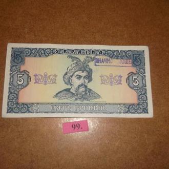 5 гривень 1992     з печаткою Стан (№99)