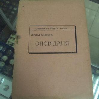 книга андреев рассказы черновцы 1908 №10
