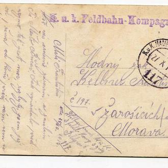 Бучач 1917 р. Штамп польової пошти.