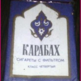 сигареты времен ссср запечатанные Карабах