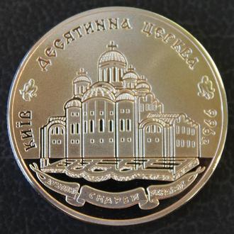 Копии Памятных Монет НБУ 2 гривны 1996г Десятинная церковь