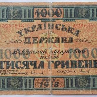 1000 гривень 1918 г