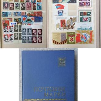 Альбом с марками СССР, негашеные 730 шт и 30 блоков