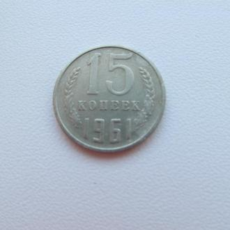 Монета 15 копеек 1961 года