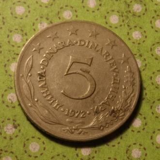 Югославия 1972 год монета 5 динар !