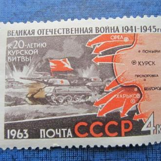 марка СССР 1963 20 лет Курской битвы н/гаш как есть