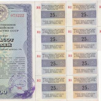 ГОСУДАРСТВЕННОЕ КАЗНАЧЕЙСКОЕ ОБЯЗАТЕЛЬСТВО СССР 500 рублей 1990 год