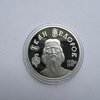 5 грн Украина. Иван Фёдоро 2010 Серебро + Сертификат