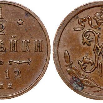 """1/2 копейки 1912 года """"Кабинетная""""№2635"""