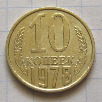 СССР_ 10 копеек 1978 года