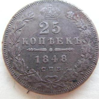 25 копеек 1848, СПБ-HI
