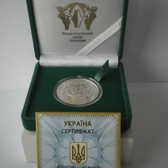 По державній ціні монета України срібло Рік Змії. серебро Год Змеи. Капсула+коробка+номерний сертиф.