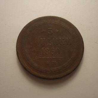3 копейки 1860 года