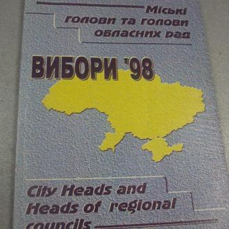 книга виборы 1998 киев 1998 №57