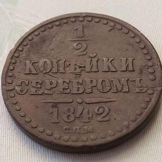 Россия 1/2 Копейки 1842 год СПМ. (п2-2). Еще 100 лотов!