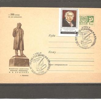 ХМК  СССР со СГ  1969г. (см. опис.)