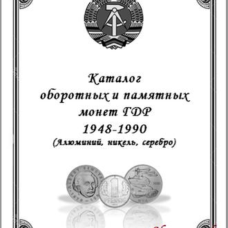 Shantal, Каталог монет ГДР 1948-1990 (никель, серебро)
