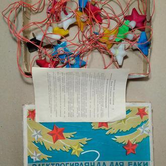 Новогодняя елочная гирлянда Звездочка СССР. Рабочая. В родной коробке с вкладышем о пользовании гирл