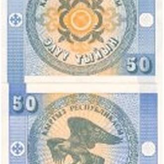 Киргизия 50 тыйын 1993 UNC