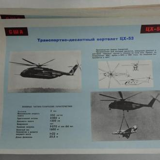 Плакат транспортно-десантный вертолет ЦХ-53 (Sikorsky CH-53 Sea Stallion). Минобороны СССР