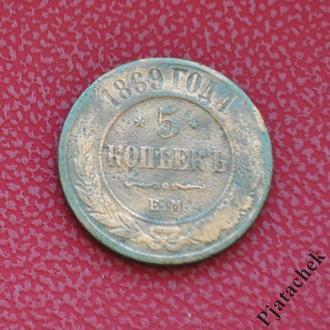 5 копеек 1869 г №2