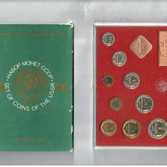 Набор Монет СССР 1974 год