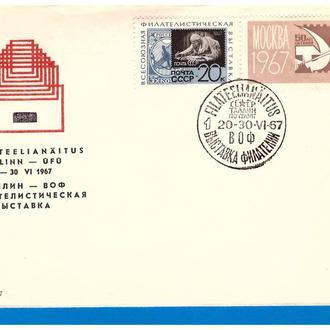 CCCH  1967 г - ХМК - КПД СГ - Выставка - Таллин