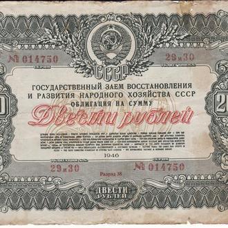 Редкая облигация 200 рублей 1946 года в отличном состоянии