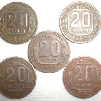 20 копеек 1935-1939 (5 шт.)