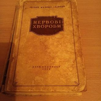 Книга Нервовi хвороби.