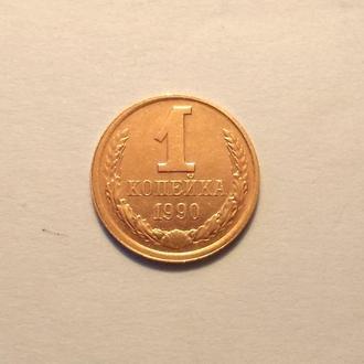 СССР 1 копейка 1990 UNC