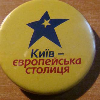 Київ европейська столиця / Киев европейская столица